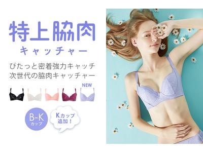 HEAVEN Japan最大サイズKカップが追加!!特上脇肉キャッチャー(R) 新色「ブルーラベンダー」