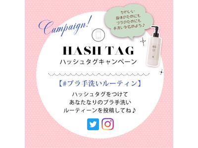 ブラの手洗いを広めよう!Twitter&Instagramで「#ブラ手洗いルーティン」キャンペーンスタート