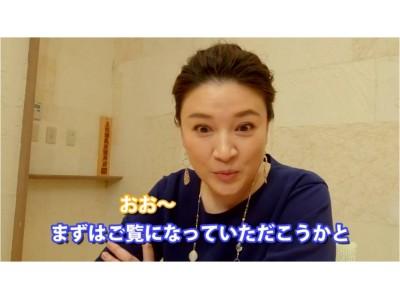 島崎和歌子「映っちゃあせんけんど…」 地元・高知を描いたムービーに物申す!? 「高知家」プロモーションビデオ2018年3月12日公開