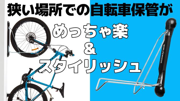 自転車保管ラック革命!ラクチン&省スペース&超スタイリッシュな自転車保管ラック Steady Rac... 画像