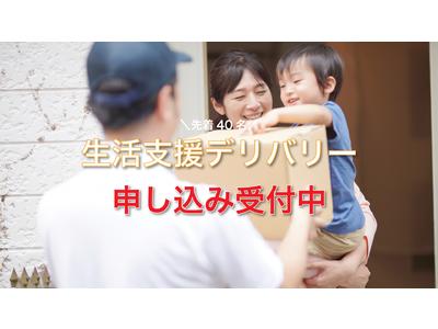 兵庫県内の子育て世帯へ生活支援デリバリー実施中!