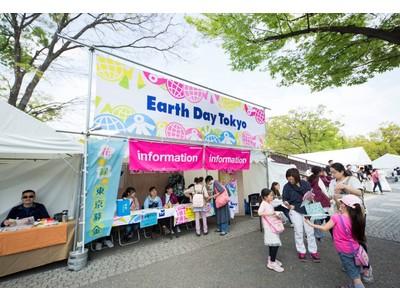 アースデイ東京の原点、代々木公園のフェスティバルも開催します!