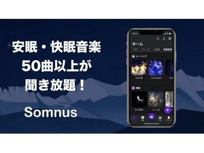 睡眠アプリSomnus、快眠・安眠音楽を50曲以上無料配信開始!