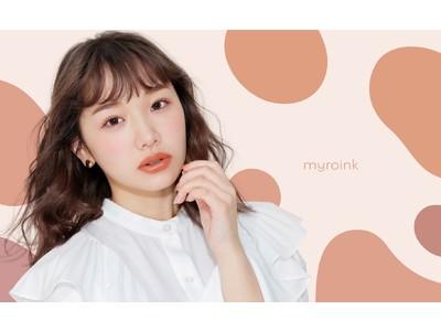 10・20代女子から圧倒的人気の美容系インフルエンサー・きりまるプロデュース!新しい自分を描くコスメブランド『myroink(マイロインク)』が誕生!7月3日(土)20時よりリップティント4色先行発売