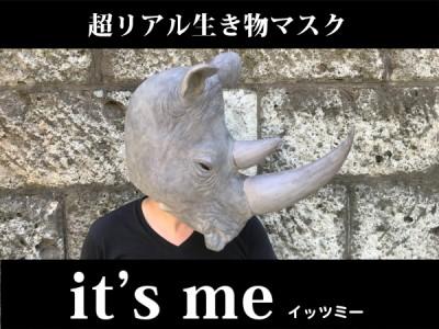 超リアル生き物マスク『it's me(イッツミー)』第二弾