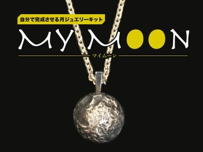自分で完成させる月ジュエリー『My Moon(マイムーン)』