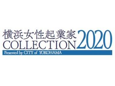 市内百貨店・大型商業施設に出店のチャンス 「横浜女性起業家COLLECTION2020」出展者募集 -初のオンライン展示会-