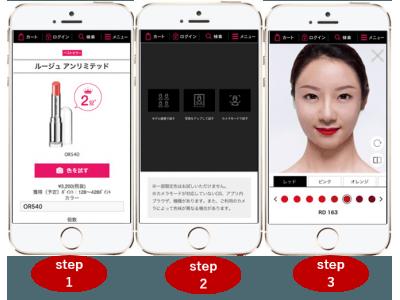 シュウ ウエムラ公式オンラインショップにバーチャル メイクアップが登場