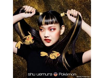 『シュウ ウエムラ×ポケモン コレクション』11/1(金)第1弾全国発売。