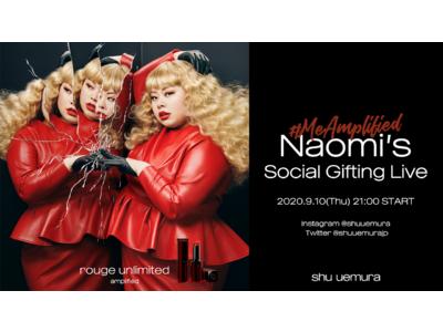 渡辺直美さんとコラボLIVEが出来る奇跡の体験を5名に!画面越しにリップを手渡ししてもらえる参加型ライブ配信イベント「Naomi's Social Gifting Live」9月10日21時より開催