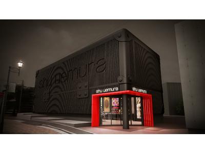 シュウ ウエムラから世界初*のグローバル フラッグシップ ビューティブティック「シュウ トウキョウ メイクアップ ボックス」が2021年春、東京に誕生