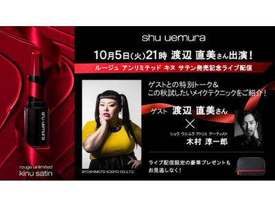 シュウ ウエムラ 日本ブランドアンバサダーの渡辺 直美さんと共に 「ルージュ アンリミテッド キヌ サテン」の魅力を伝えるライブ配信