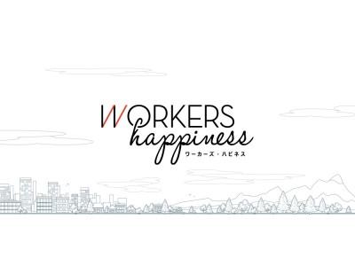 イトーキ、オウンドメディア「WORKERS happiness(ワーカーズ・ハピネス)」 OPEN!