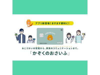 三井住友カード、かぞくのおさいふアプリをリリース!|#かぞくのおさいふ