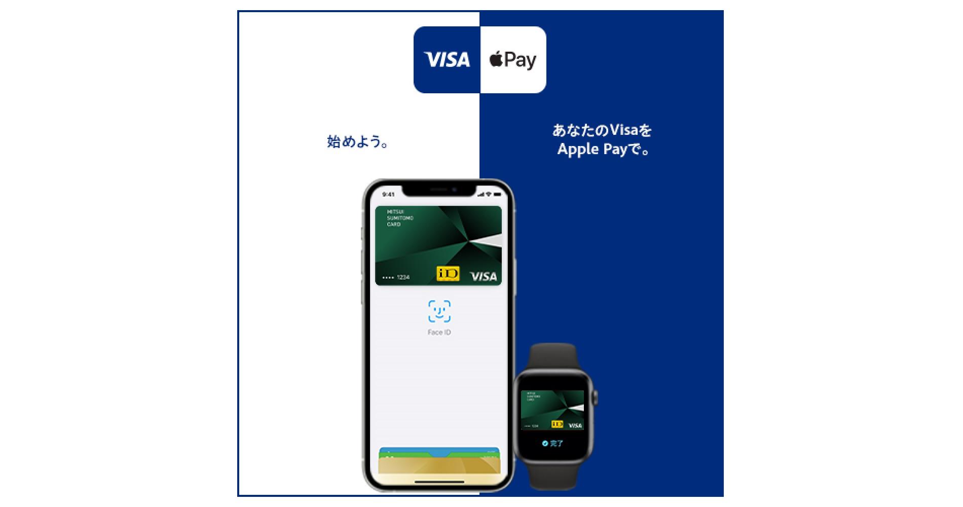 三井住友カードのVisaがApple Payの対応を開始| #三井住友カード 画像