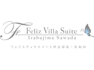 フェリスヴィラスイート伊良部島・佐和田3月1日(木)よりグランドオープン