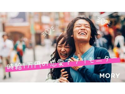1ヶ月以内に恋人ができたら10万円もらえる!時給1万円の恋愛アプリモニターの募集を開始