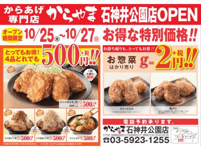 10月25日(金)東京都練馬区にからあげ専門店「からやま」がオープンします