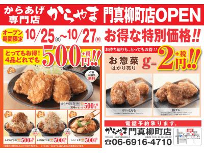 10月25日(金)大阪府門真市にからあげ専門店「からやま」がオープンします