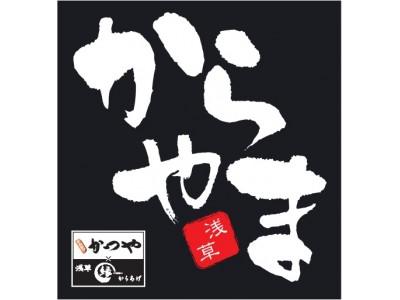 真っ黒に揚がった「海苔からあげ」 からあげ専門店「からやま」と「からあげ縁」にて5月14日(月)より期間限定販売!