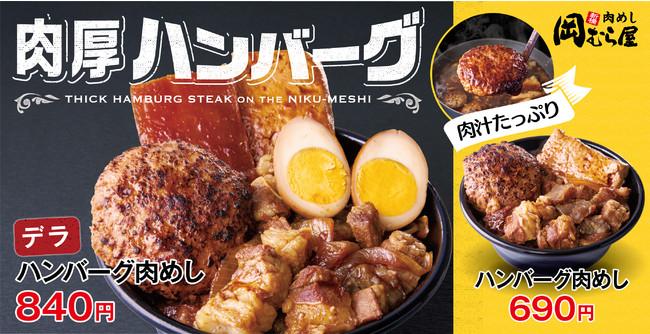 肉汁たっぷり肉厚ハンバーグ&じっくり煮込んだトロ牛肉「ハンバーグ肉めし」岡むら屋に期間限定で新登場!