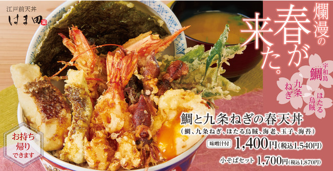 江戸前天丼はま田に、爛漫の春が来た!「鯛と九条ねぎの春天丼」が新登場