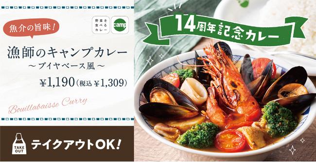 【14周年記念カレー】魚介の旨味!漁師のキャンプカレー~ブイヤベース風~が新登場