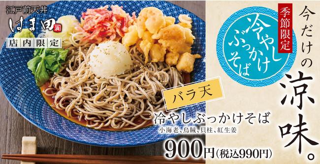 【今だけの涼味】3種類の「冷やしぶっかけそば」が江戸前天丼はま田に新登場!