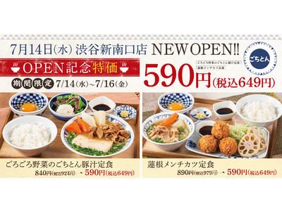 【豚汁が主役!】和定食を楽しむ「ごちとん」渋谷新南口店7月14日(水)OPEN!