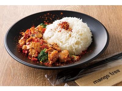 【辛さに挑戦!】タイ料理「マンゴツリーカフェ」&「マンゴツリーキッチン」テイクアウト限定キャンペーンで「激辛!鶏肉のオイスターソース炒め」 540円を販売