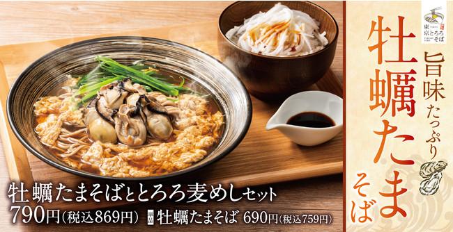 【秋の旨味】東京とろろそばに「牡蠣たまそば」と「とろろ麦めし」が新登場!