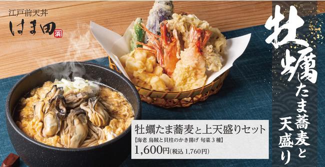 【秋本番】江戸前天丼はま田に「牡蠣たま蕎麦」と「天盛りセット」が新登場!