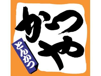 特売!~とってもお得な年末感謝祭~とんかつ専門店「かつや」にて「カツ丼(松)」と「ダブルロースカツ定食」が160円引き!