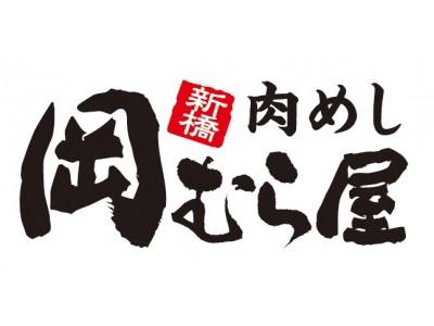 肉めし「岡むら屋」平成最後のメニュー改定!体も心も温まる激辛お肉ごはん「赤肉めし」が全店で販売開始!