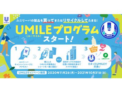 ユニリーバ・ジャパン、UMILE(ユーマイル)プログラムをスタート