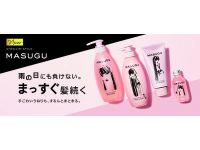 手ごわいうねりをまっすぐに。うねり髪を「まっすぐ」に導く新ヘアケアブランド「MASUGU」誕生!