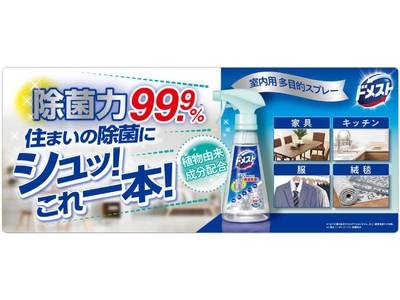 住まいのあらゆるところを簡単除菌「ドメスト 室内用多目的除菌スプレー」、3月29日(月)より全国発売開始