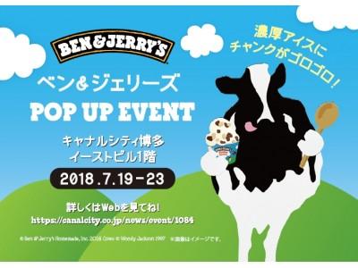 ベン&ジェリーズが2018夏、九州に初上陸!ポップアップイベントをキャナルシティ博多で開催
