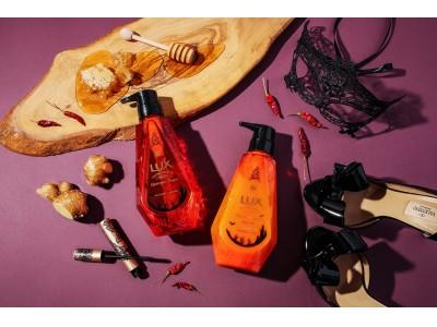 「ラックス ルミニーク ミステリアスドリーム」、「ラックス ボディソープ ミステリアスドリーム」が2018年8月27日(月)より全国で販売中