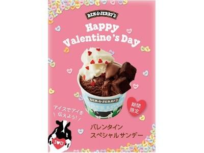 「バレンタインスペシャルサンデー」と新フレーバー「ワンラブ」が1 月 15 日(火)から登場!ハグをするとトッピングが無料になるバレンタインデー企画も実施!!