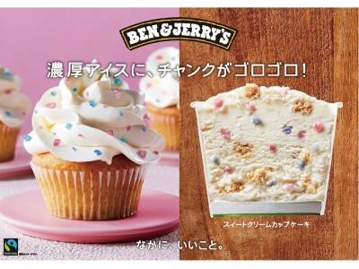 人気No.1コットンキャンディーの姉妹フレーバー登場!カップケーキをアイスに閉じ込めた『スイートクリームカップケーキ』