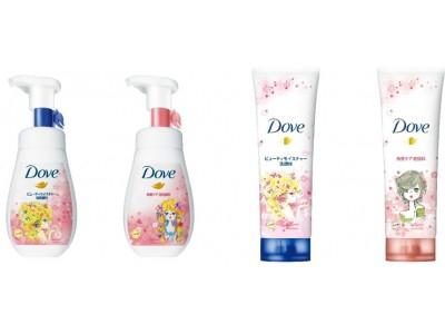 【Dove新商品情報】ダヴ 洗顔料&クリーミー泡洗顔料からかわいらしい水森亜土限定デザインを発売!