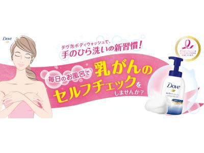 「ダヴ 濃密泡ボディウォッシュ」で手のひら洗いの新習慣!毎日のお風呂で 乳がんの簡単セルフチェックをしませんか?