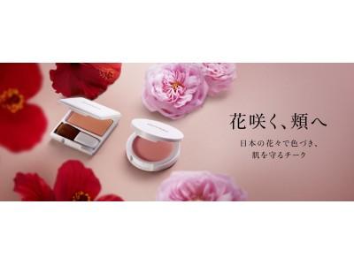 """日本の花々で色づく""""サスティナブル・チーク""""登場!クリーミー&パウダリーの2タイプのチークが9月11日(水)同時新発売"""