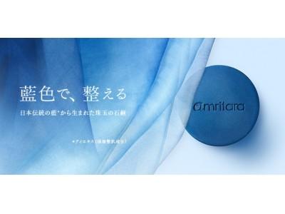 """""""ジャパニーズ藍""""の力ですっきりと洗い上げ、大人ニキビ*にも。藍色で整える<インディゴ バランシング ソープ>6/8(月)発売。"""