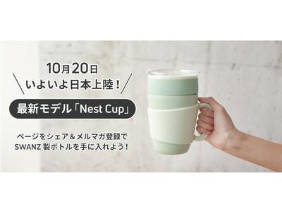 シンガポールの食器関連メーカーSWANZが送る磁器製多層構造カップ「Nest Cup」のプレローンチを開始!