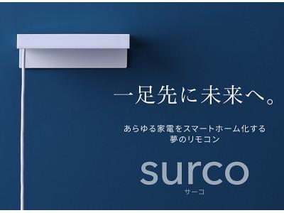 【予告】100万台の家電を自由自在に。海外で大絶賛のスマートリモコン「surco」が日本初上陸!