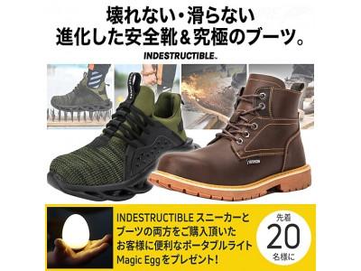 INDESTRUCTIBLE スニーカー&ブーツ プレゼント・キャンペーン実施中!