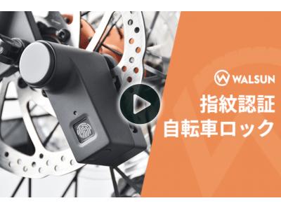 自転車・バイク対応!超小型指紋ロック「WALSUN」【指紋開錠 / 40パターンの指紋登録可能 / わずか220g / 3ヶ月待機 / IP65防水 / 防犯】
