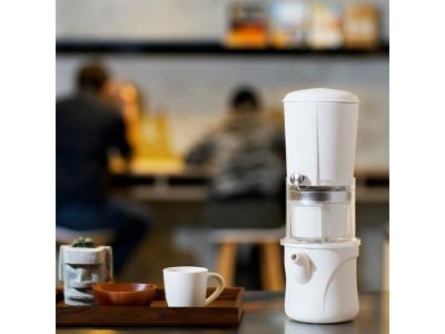 【クラウドファンディングで話題!】本格ホットコーヒー&水出しコーヒー抽出をこれ一台で! 天然陶器コーヒードリッパー「HOFFE II」を入荷!
